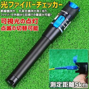 光ファイバーチェッカー 測定範囲 5km 光ファイバー ケーブルチェッカー チェッカー ケーブルテスター ケーブル 回線 断線 断裂