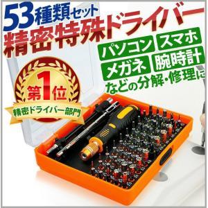 精密ドライバー セット 工具 53種類 時計 ビットドライバー ビットドライバーセット  ドライバーセット ドライバー ビット 精密ドライバー 精密 特殊|masuda-shop