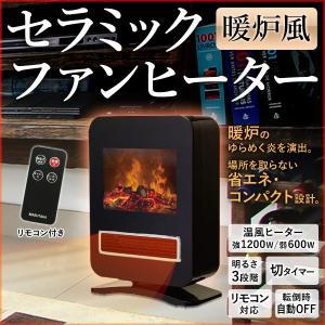 暖炉風 セラミックヒーター ヒーター 暖房 速暖 リモコン付き 電気ヒーター 暖房器具 ファンヒーター セラミックファンヒーター セラミック MA-676|masuda-shop