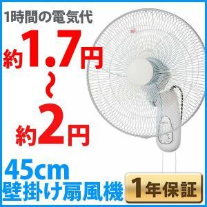 扇風機 壁掛け 省エネタイプ 壁掛け式扇風機 大型 45cm...
