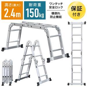 はしご 脚立 梯子 アルミ製 最大 2.4m 保証あり 安全ロック 滑り止めスタンド  付属 はしご兼用脚立 ハシゴ兼用脚立 2段 ハシゴ 多機能アルミはしご 多機能|masuda-shop