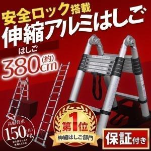 はしご 脚立 伸縮 梯子 アルミ 製 アルミ製 保証付き 安全ロック 搭載 3.8m ハシゴ 梯子 軽量 スーパーラダー 耐荷重 150kg  洗車 高所作業|masuda-shop