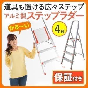 はしご 脚立 保証付き 梯子 アルミ製 ハシゴ 4段 滑り止めステップ はしご兼用脚立 ステップラダー ステップ 踏み台 アルミステップラダー 掃除