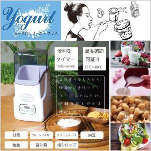 ヨーグルトメーカー プラス 甘酒メーカー 納豆メーカー ヨーグルト 甘酒 納豆 発酵器 発酵食品 手作りヨーグルト 手作り 自家製 HG-YD270|masuda-shop