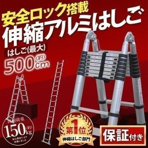 はしご 脚立 伸縮 梯子 アルミ 製 折りたたみ 保証付き 安全ロック 搭載 アルミ製 5m 500cm ハシゴ 軽量 スーパーラダー 耐荷重 150kg 高所作業|masuda-shop