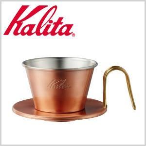 カリタ Kalita ドリッパー 銅 コーヒードリッパー 日本製 コーヒー ドリップ 銅製 喫茶店 珈琲 コーヒー コーヒーショップ カフェ 銅 WDC-155 masuda-shop