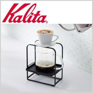 コーヒーの抽出を演出するドリッパースタンドです。 トレイはサーバー/Jugに合わせて高さの切替えがで...