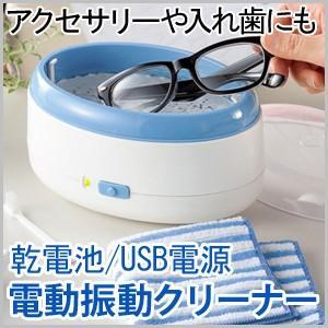 電動クリーナー 2電源 USB 乾電池 ウェーブクリーナー クロス付き 静音 めがね 眼鏡 メガネ ジュエリー アクセサリー メガネクリーナー めがねクリーナー|masuda-shop