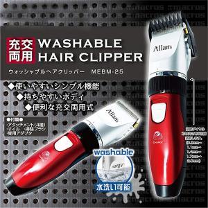 バリカン セルフカット 散髪用 充電式 家庭用 髪 ヘアカット 電気バリカン メンズ ウォッシャブルヘアグリッパ  ー MEBM-25|masuda-shop