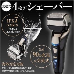 急速充電 シェーバー 4枚刃 電動 充電式 充交両用式 海外対応 水洗い 丸洗い 交流式 メンズシェーバー 防水 本体 深剃り 髭剃り 電気シェーバー 1年保証|masuda-shop