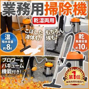 1年保証付き 業務用 掃除機 乾湿両用 ブロワー機能付き バ...