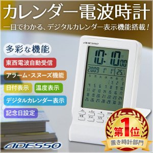 アデッソ 電波時計 卓上 デジタル 表示 折りたたみ式 時計...