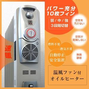 オイルヒーター 10枚 ファン付きオイルヒーター ファン ファンヒーター 約 8〜12畳 暖房 暖房器具 電気ヒーター ヒーター 空気を 汚さない CH-AFH010|masuda-shop