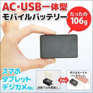 スマホ モバイルバッテリー 2600mAh ACコンセント直挿しOK USB アダプタ 携帯 充電器 iPhone アイフォン Android  対応 超小型 軽量 LP-26K|masuda-shop