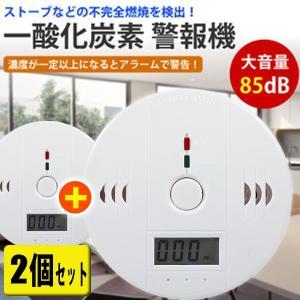 警報器 一酸化炭素 2個セット 感知器 アラーム 火災報知機 防災 電池式 暖房器具 検知 COアラーム 大音量  センサー 石油ストーブ 家庭用 CM70|masuda-shop