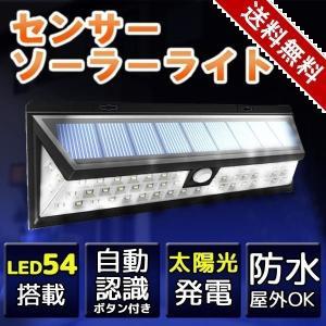 【商品情報】 LED54灯 ソーラーセンサーライト 人感センサーで暗い場所で人が近づくと点灯します。...