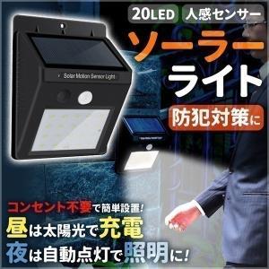 センサーライト 屋外 LED ソーラー 人感センサー 防雨 20灯 充電式 自動点灯 玄関 駐車場 ガレージ 防犯 電気代0 電気代ゼロ 電源不要 配線工事不要