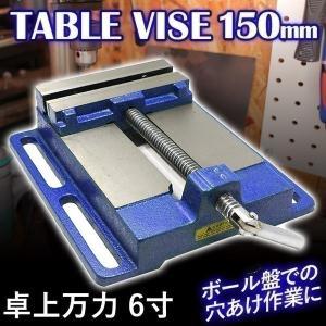 卓上万力 6寸 150mm ブルー  ドリル作業の効率アップ!   ボール盤のテーブルに取り付けて、...