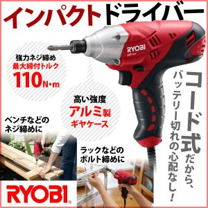 インパクトドライバー 電動工具 コード式 DIY用 軽量 コ...