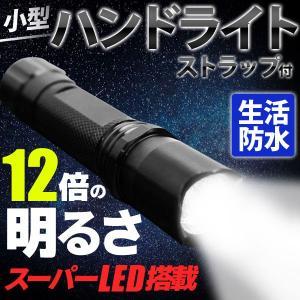 ハンディライト ハンドライト 懐中電灯 LED ライト スーパーLED LEDライト 生活防水 ストラップ 軽量 持ち運び コンパクト|masuda-shop