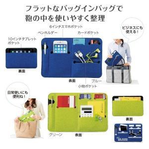 ビジネスやデイリーユースで使いやすいフラット バッグインバッグ  ペンホルダーやタブレットポケットな...