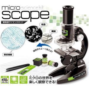 顕微鏡 子供 自由研究 小学生 観察 道具 サイエンスキット 1811 マイクロスコープ スコープ 理科 科学 化学 学  習