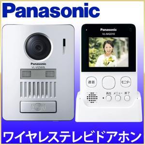 インターホン カメラ付き ワイヤレス パナソニック ワイヤレステレビドアホン VL-SGD10L テレビドアホン 配線工事不要 親機 子機 録画機能 Panasonic