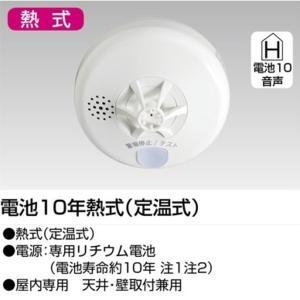 火災警報器 熱 住宅火災警報器 家庭用 熱式 電池式 東芝 TOSHIBA TCRL-10 火災報知器 日用品