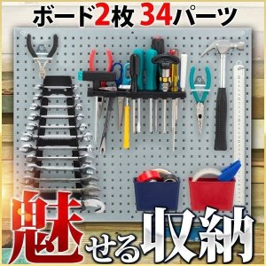 工具 収納 壁掛け ペグボード フック ホルダー 整理整頓 アイデア 便利 ツール 部品 小物 DIY 飾る インテリア|masuda-shop