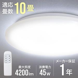 シーリングライト LED 10畳 リモコン 10段階調光 長寿命 省エネ 常夜灯 薄型タイプ 天井 照明 照明器具 電気 HLCL-002