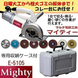 電動のこぎり マルチ電動工具 丸ノコ 丸のこ 研磨機 切断機 グラインダー 工具 便利 アイデア マイティー E-5105