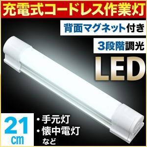 広い範囲を照らすことができる充電式蛍光灯型のLEDライト  3段階調光切替 ボタンを押すたびに明るさ...