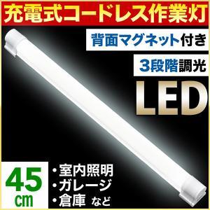 ワークライト 充電式 蛍光灯型 43cm マグネット LED ライト 作業灯 USB充電 スティック...