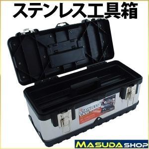 工具箱 ツールボックス ステンレス工具箱 F-SK001 ステン 工具ボックス 道具箱 工具ケース ...