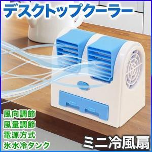 卓上 扇風機 USB 乾電池 冷風扇 冷風機 デスクトップクーラー デスクトップ冷風扇 ミニ冷風扇 ...
