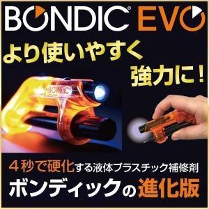 接着剤 プラスチック BONDIC ボンディック EVO スターターキット 液体プラスチック接着剤 ...