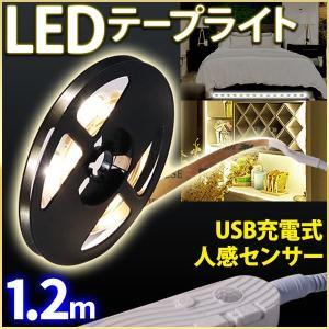 【期間限定最大25%付与】 センサーライト テープ LED 1.2m  LEDセンサーテープライト 屋内 人感センサー USB 充電式 自動点灯 玄関 階段 寝室 照明