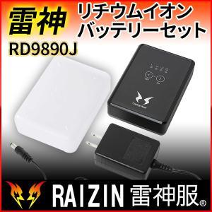 雷神服 専用 リチウムバッテリー セット RD9890J バッテリー リチウムイオンバッテリー 日本...