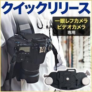 カメラホルダー カメラクイックリリース クイックホルダー 一眼レフ カメラ ビデオカメラ 取り付け アタッチメント ワンタッチ 固定 着脱|マスダショップ