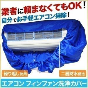 エアコン 洗浄 カバー 掃除 家庭用 壁掛け シート エアコン洗浄用カバー エアコン掃除用カバー 養生シートカバー