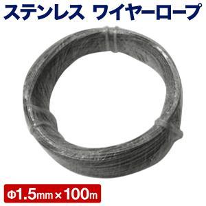 ワイヤーロープ ステンレス製 1.5mm 100m ステン ワイヤー ロープ 縄 綱 7×7 構造 ...
