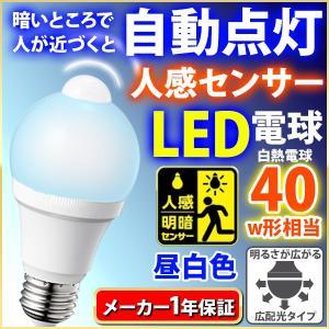 人感センサー付きLED電球 人感センサー 電球 人感センサーライト 昼白色 40w形相当 小型 明暗...