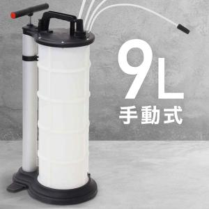 オイルチェンジャー 手動 9L エンジンオイル交換 オイル交換 大容量 タンク バキューム ポンプ ...