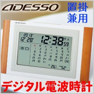 電波時計 デジタル 時計 置き掛け兼用 アデッソ ADESSO カレンダー クロック カレンダー 温度 湿度 置き時計 掛け時計 目覚まし時計 電波置き時計 TCA-051|masuda-shop