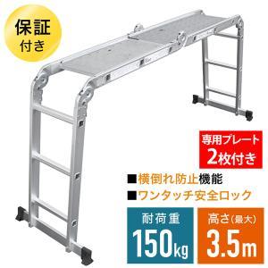はしご 脚立 最大 3.5m アルミ製 本体 + 専用プレート2枚組 セット ワンタッチ 安全ロック 滑り止めスタンド 搭載 梯子 ハシゴ 3段 兼用脚立|masuda-shop