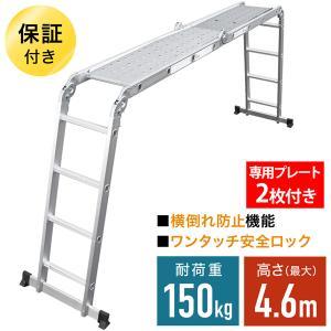 はしご 脚立 最大 4.6m アルミ製 本体 + 専用プレート2枚組 セット 保証あり ワンタッチ 安全ロック 滑り止めスタンド 搭載 梯子 4段 日本語説明書 多機能 masuda-shop