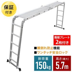 はしご 脚立 最大 5.7m アルミ製 本体 + 専用プレート2枚組 ワンタッチ 安全ロック 滑り止めスタンド 梯子 はしご兼用脚立 5段 日本語説明書|masuda-shop