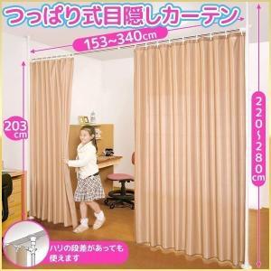 カーテン 目隠し 突っ張り式 間仕切り パーテーション 間仕切り つっぱり 仕切り つっぱり 部屋 仕切り 区切り ベージュ