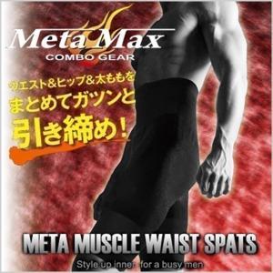 加圧 インナー メタマッスル ウエストスパッツ M L ゲルマニウム スパッツ メンズ 男性用 紳士用 引き締め 男性用スパッツ|masuda-shop