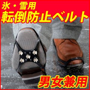 靴用 スパイク 滑り止め 防止 雪転倒防止ベルト シューベルトM L サイズ メンズ レディース 靴 雪 アイススパイク スノースパイク 雪道 アイゼン 滑らない|masuda-shop